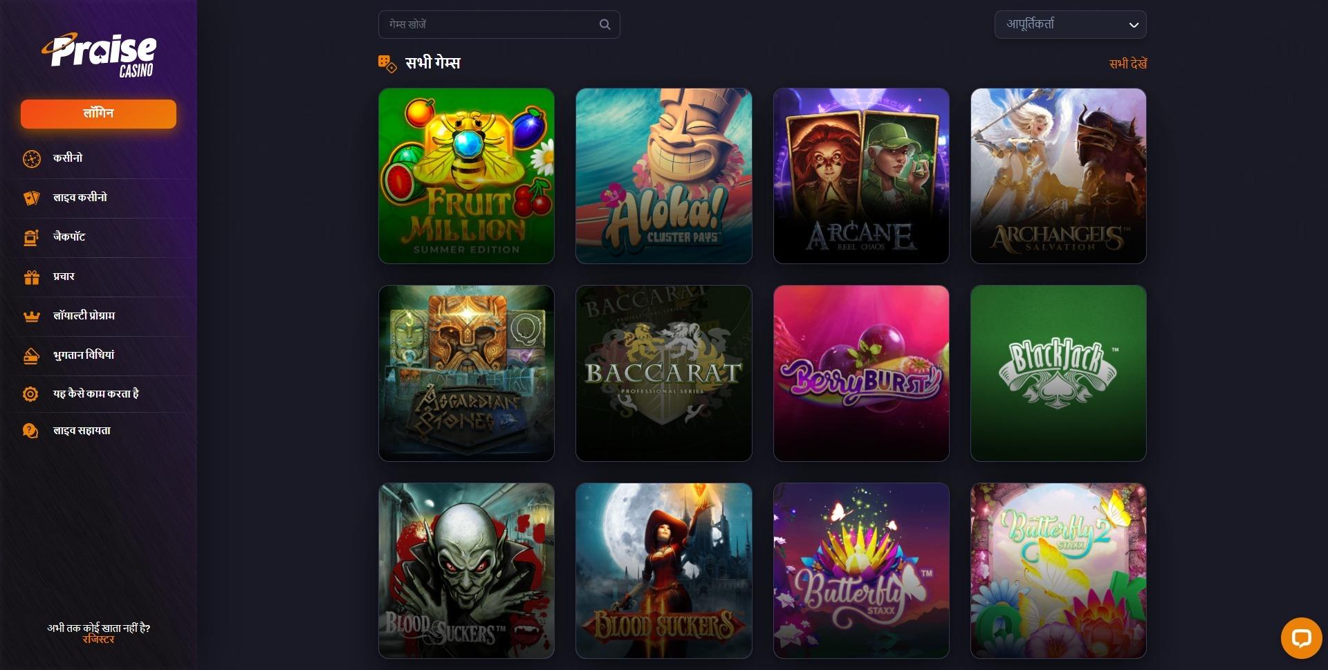 Praise Casino Games India