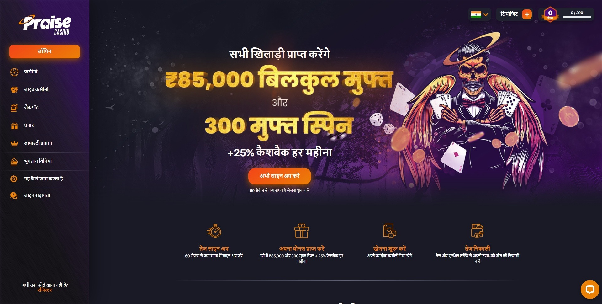 Praise Casino Review India